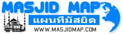 ระบบแผนที่และข้อมูลมัสยิดออนไลน์